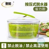 甩干機 蔬菜脫水器沙拉甩干機手動脫水機家用洗菜神器蔬菜甩水器瀝水籃盆 3色