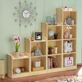 實木書櫃簡易現代書架兒童儲物櫃置物架自由組合小書櫃落地收納櫃H【快速出貨】