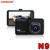 N9高畫質行車記錄器 送 8G記憶卡【CARSCAM】