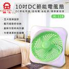 【晶工牌】10吋DC節能電風扇 JK-1...