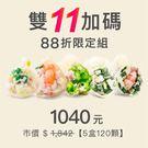 組合內容:高麗菜鮮肉1盒+高麗菜鮮蝦1盒+韭菜鮮肉1盒+韭菜鮮蝦1盒+四季豆鮮肉1盒