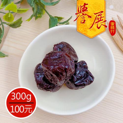 【譽展蜜餞】香Q甜酒李 300g/100元