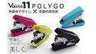 MAX美克司 Vamio11 HD-11SFLK超省力40張平針釘書機