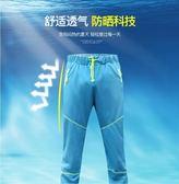 雙十一提前購   釣魚褲夏戶外速干透氣防曬防蚊釣魚服冰絲竹炭垂釣套裝薄釣魚褲子   mandyc衣間