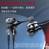 電腦耳機入耳式帶麥克風USB雙動圈雙插頭游戲有線語音筆記本耳塞 印象