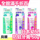 日本 pigeon 貝親  幼兒防蛀牙膏 兒童牙膏 50G (適用18個月以上) 【小福部屋】