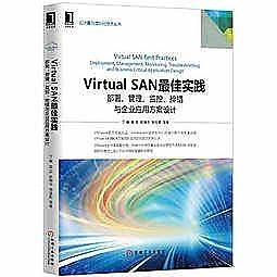 簡體書-十日到貨 R3Y【Virtual SAN最佳實踐:部署、管理、監控、排錯與企業應用方案設計】 9