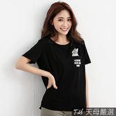 【天母嚴選】兔子刺繡側開衩口袋棉質T恤(共二色)