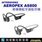 送運動腰包AFTERSHOKZ AEROPEX AS800骨傳導藍牙運動耳機 AS 800 骨傳導 藍牙運動耳機 藍芽耳機 公司貨