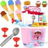 (百貨週年慶)過家家玩具 兒童過家家仿真廚房做煮飯玩具小女孩冰淇淋冰激凌雪糕車醫生套裝xw