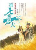 (二手書)沈石溪成名作:第七條獵犬