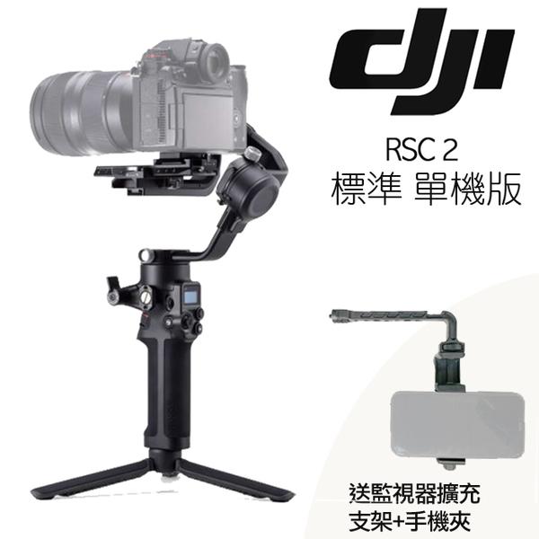 (送監視器擴充支架+手機夾 3C LiFe ) DJI 大疆 RSC 2 手持穩定器 標準 單機版 (公司貨)