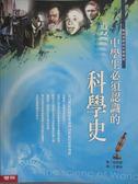 【書寶二手書T1/歷史_YCF】中學生必須認識的科學史_王慧琳, 孫英雲