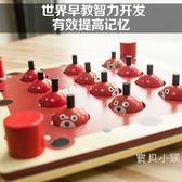 兒童桌面游戲寶寶記憶力觀察力開發專注力訓練親子棋類益智力玩具年貨慶典 限時鉅惠