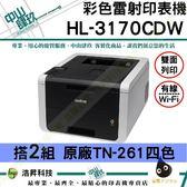 【搭2組TN261原廠碳粉匣】Brother HL-3170CDW 無線網路彩色雷射印表機