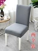 椅子套 針織家用連體彈力餐桌椅子套罩簡約椅墊坐墊通用餐椅套凳子套罩 【快速出貨】