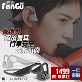 台灣保固⭐BH128骨傳導無線藍芽耳機⭐運動後掛式藍芽耳機掛耳式通話跑步騎車開車藍牙耳機禮物