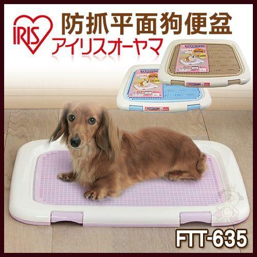『寵喵樂旗艦店』IRIS網狀防抓咬寵物便盆-FTT-635 (三色可選)