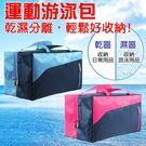 【乾濕分離】運動游泳包/外出包/防水包~...