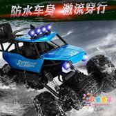 超大合金四驅遙控越野車充電高速攀爬大腳賽車兒童玩具汽車 男孩 XW