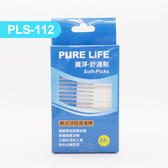 【PURELIFE 寶淨】舒適剔 軟式牙間清潔棒(24支/盒)