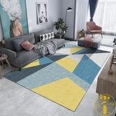 地毯墊客廳茶幾毯簡約房間床邊毯家用【雲木雜貨】