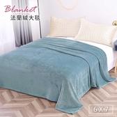 【BELLE VIE】純色簡約多功能保暖超大尺寸蓋毯-經典灰藍
