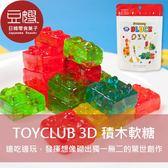 【豆嫂】馬來西亞零食 Toy Club 3D積木軟糖