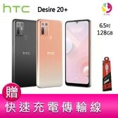 分期0利率 HTC Desire 20+ (6G/128G) 6.5 吋四鏡頭八核心大電量手機 贈『快速充電傳輸線*1』