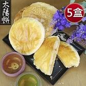 【南紡購物中心】皇覺 黃金太陽餅10入裝禮盒x5盒