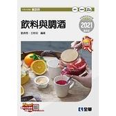 升科大四技—飲料與調酒(2021最新版)(附隨堂測驗卷)