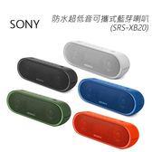 SONY SRS-XB20 防水超低音可攜式藍芽喇叭