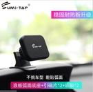 Sumitap 車載汽車手機導航支架磁吸套裝車用粘貼式弧面多功能底座