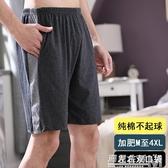 夏季男士純棉單件睡褲短褲可外穿加大碼純色全棉空調房家居褲睡褲 雙十一全館免運