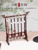 文房四寶新龍頭雞翅木實木書法工具套裝初學毛筆掛架 繽紛創意家居