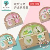 聰明樹環保竹纖維兒童餐具分格餐盤嬰兒卡通飯碗寶寶碗叉勺子套裝