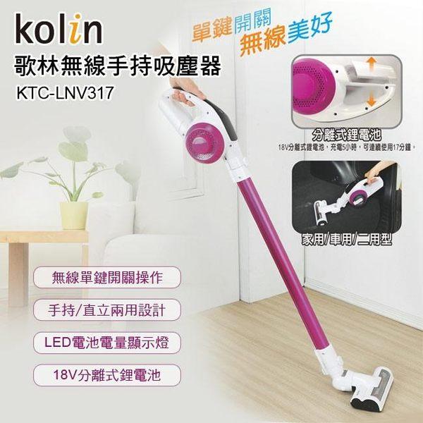 【歌林】無線手持吸塵器KTC-LNV317 保固免運-隆美家電
