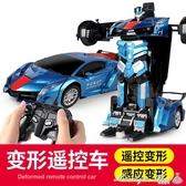 玩具 變形遙控汽車金剛機器人充電動遙控車玩具車男孩禮物4-5-10歲  YXS交換禮物
