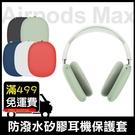 Airpods Max 耳罩式 藍牙耳機 矽膠保護套 防刮 防撞 防摔 防潑水 保護殼 軟殼 耳機保護套 超薄