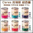 *WANG*【單罐】紐西蘭CERES克瑞斯》天然無穀犬用寵物主食餐罐 375g 六種口味可選