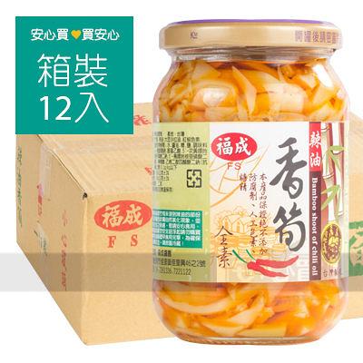 【福成】辣油香筍360g玻璃瓶,12罐/箱,全素,不含防腐劑,平均單價49.08元