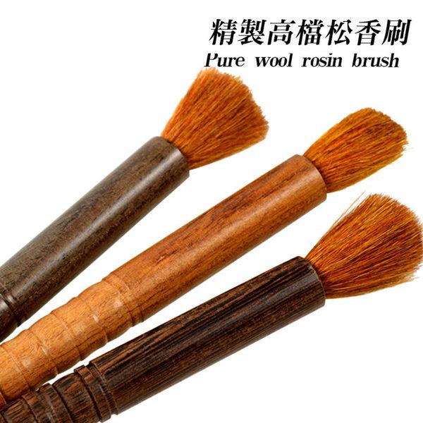 小叮噹的店-WP04351 松香刷  精製高檔松香刷 不掉毛 高品質