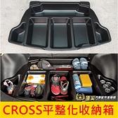 TOYOTA豐田【CROSS平整化收納箱】台灣製 COROLLA CROSS置物箱 CC配備 行李廂平整化 收納