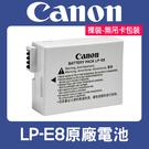 【原廠正品】裸裝 現貨 LP-E8 現貨 原廠電池 CANON LPE8 EOS 700D 650D 600D 550D