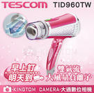 TESCOM TID960TW 【24H快速出貨】 TID960 負離子吹風機 雙氣流風罩 公司貨 保固12個月