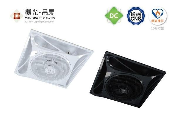 【燈王的店】台灣製 楓光舞光 14吋DC直流變頻 循環扇 白色/黑色 附遙控器 WF-14CFDC