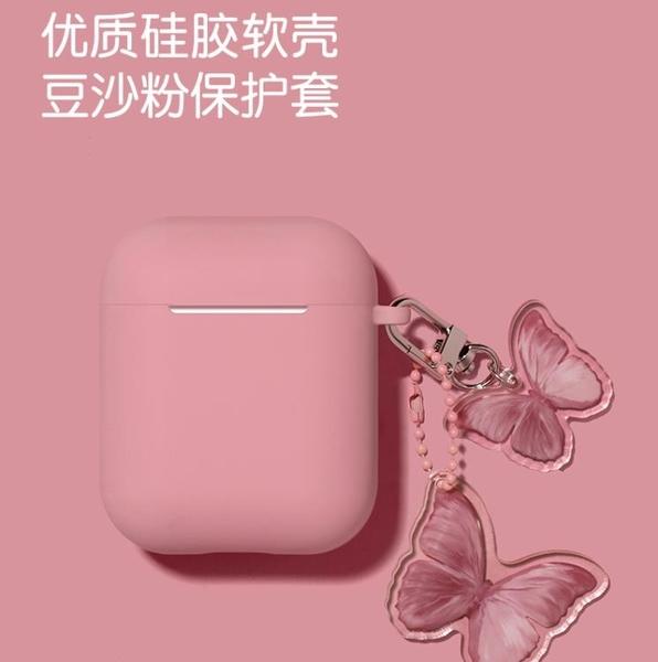 airpods保護套矽膠airpodspro三代蘋果耳機套【輕派工作室】