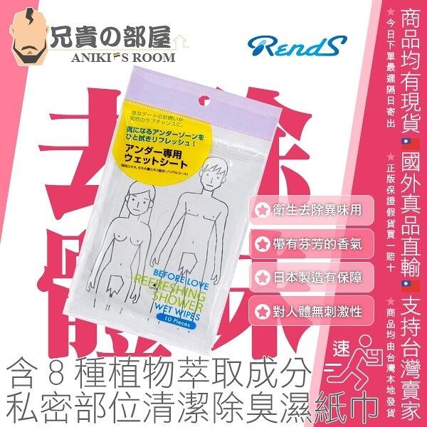 日本 Rends 私密部位清潔除臭濕紙巾 REFRESHING SHOWER WET WIPES 1包10張 含8種植物萃取成分