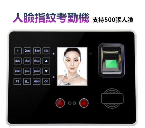 【KC-01】人臉指紋考勤機 指紋打卡機【可開收據】指紋打卡鐘 2.4英寸高清屏幕 指紋機 簽到機