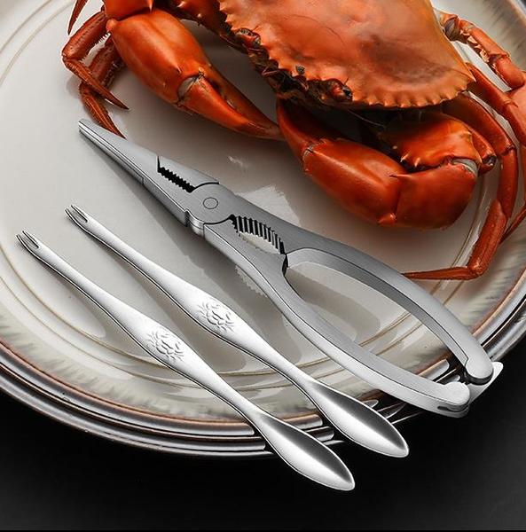 吃蟹工具 304不銹鋼吃蟹工具三件套蟹八件家用剝螃蟹鉗神器蟹鉗夾拆大閘蟹